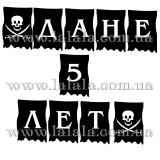 """Гирлянда дизайнерская """"Пиратская вечеринка"""" №1"""