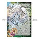 """Сказочное поздравительное письмо от Рапунцель """"Волшебный лес"""""""