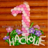 """Цифра из шариков """"Бело-Розовая """"1"""" на цветочной полянке с именем для Маленькой Принцессы"""""""