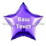 """Шарик фольгированный гелиевый в виде звезды с текстом """"Фиолетовый"""""""