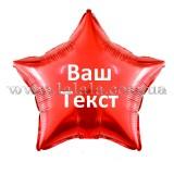 """Шарик фольгированный гелиевый в виде звезды с текстом """"Красный"""""""