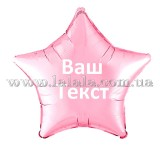 """Шарик фольгированный гелиевый в виде звезды с текстом """"Розовый"""""""
