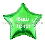 """Шарик фольгированный гелиевый в виде звезды с текстом """"Зелёный"""""""
