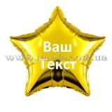 """Шарик фольгированный гелиевый в виде звезды с текстом """"Золотой"""""""