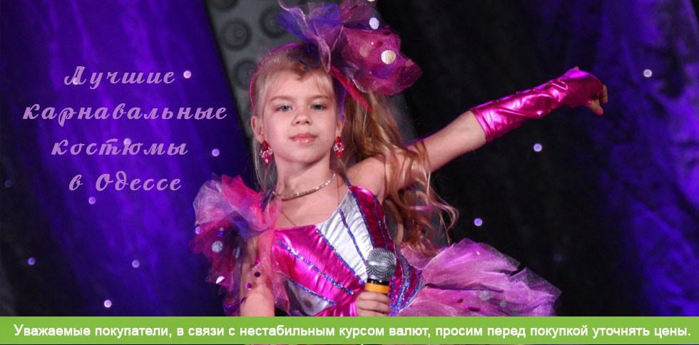 Нарядные платья и карнавальные костюмы