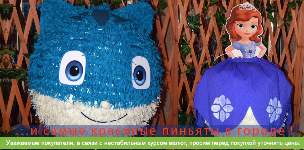 Пиньяты в Одессе на заказ